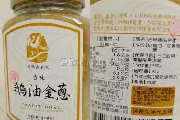 鹅油炒米粉的做法