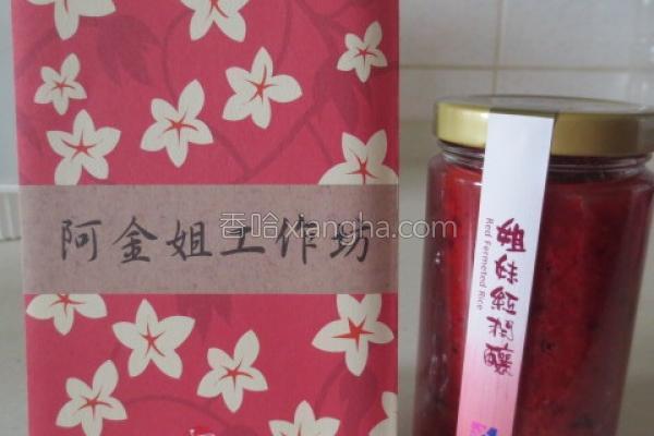 红麹酒酿芝麻汤圆的做法