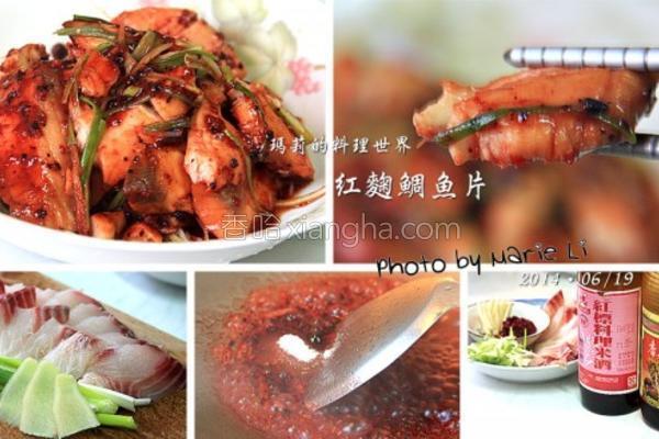 红麹鲷鱼片的做法