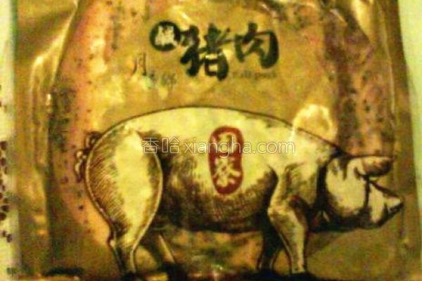 咸猪肉的做法