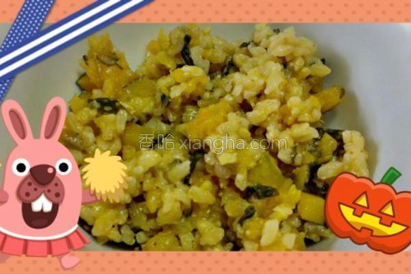 南瓜菠菜糙米饭的做法