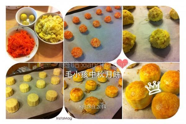 红萝卜地瓜月饼的做法