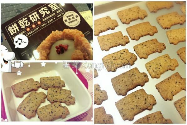 黑糖芝麻饼干的做法