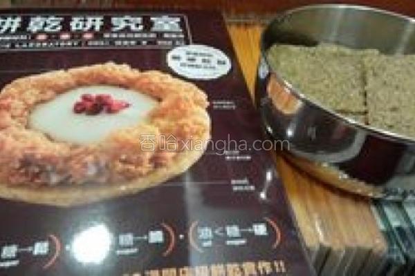 糙米饼干的做法
