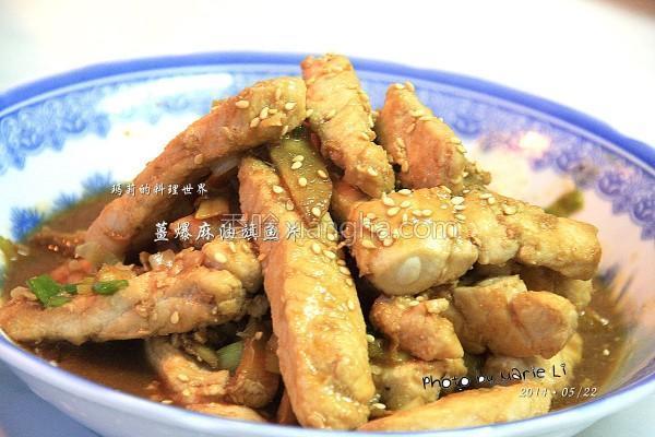 姜爆麻油旗鱼片的做法