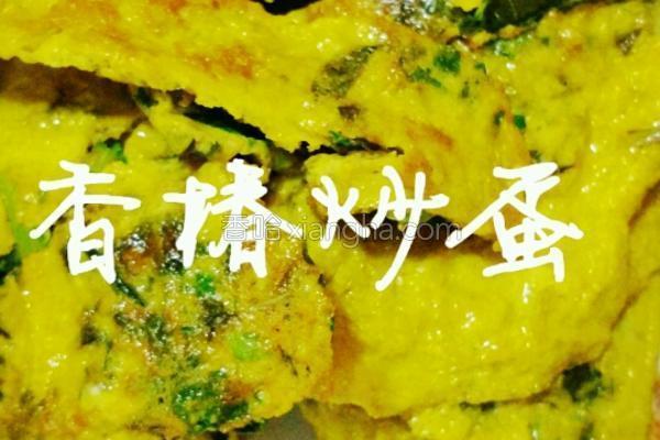 香椿炒蛋的做法
