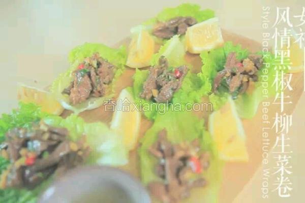 风情黑椒牛肉生菜卷