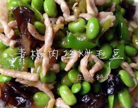 青椒肉丝炒毛豆