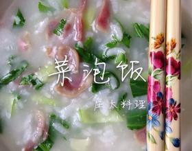菜泡饭[图]