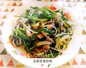 韭菜豆芽炒肉