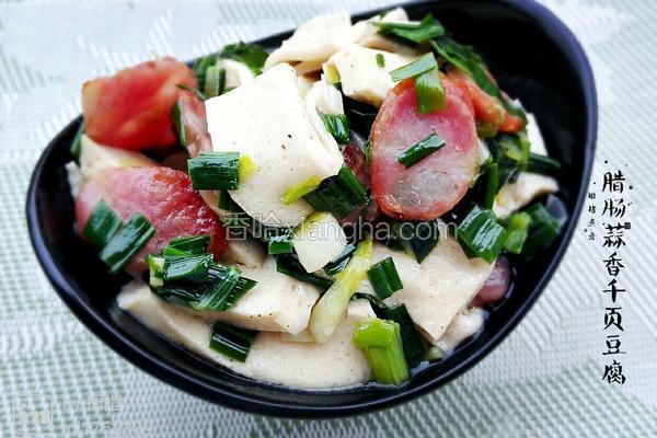 腊肠蒜香千页豆腐