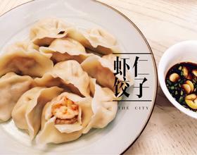 虾仁饺子[图]