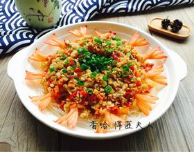 蒜蓉粉丝虾[图]