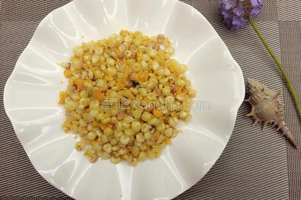 咸蛋黄玉米的做法