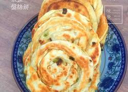 葱花椒盐盘丝饼