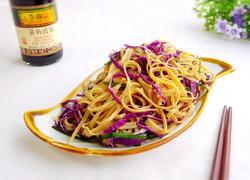 紫甘蓝拌豆腐皮
