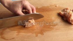 豆豉鸡丁的做法图解2