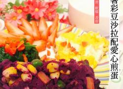 紫薯彩豆沙拉配爱心煎蛋