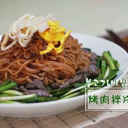 韩式烤肉拌冷