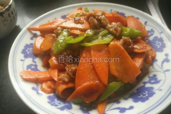 红萝卜炒瘦肉
