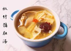 椒竹猪肚汤