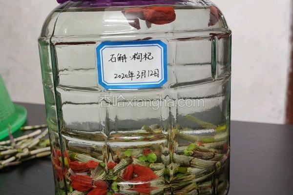 石斛枸杞酒