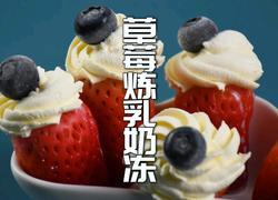 简单2步教你做好吃到跺脚的草莓炼乳奶冻