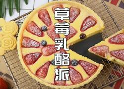 草莓乳酪派超详细教程新手小白也能零失败