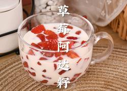 比珍珠好吃百倍的草莓阿达籽超详细教程