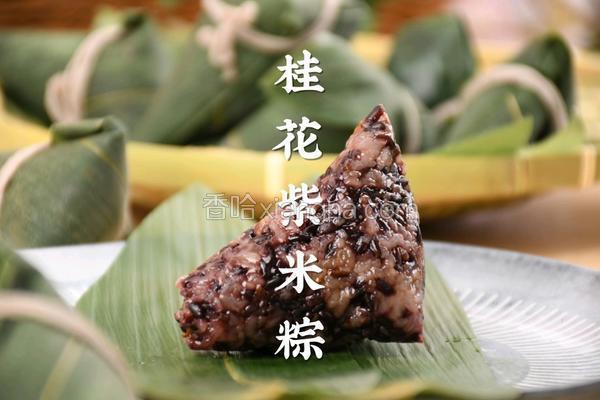 又香又甜的桂花紫米粽5步轻松搞定
