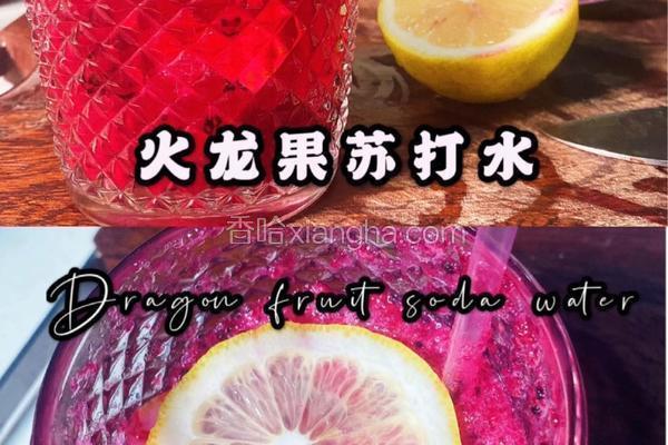 火龙果苏打水