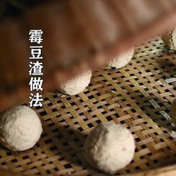 榨豆浆剩下来的豆渣做成霉豆渣 和五花肉一起炒太香了